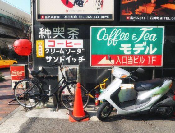 純喫茶モデル・外観
