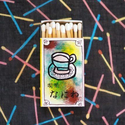 十三・喫茶なにわのマッチ