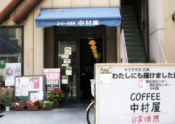 広島市中区の喫茶店「中村屋」外観