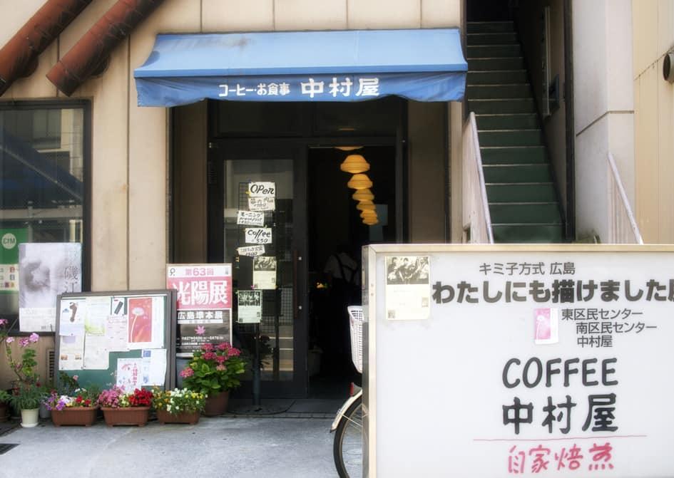 広島・中村屋の外観