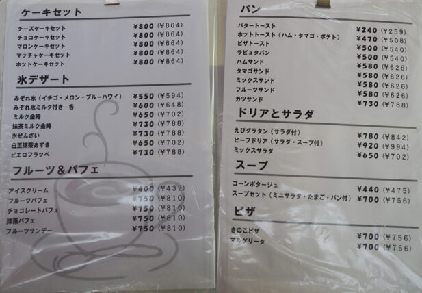 児島・サンレモン_メニュー1