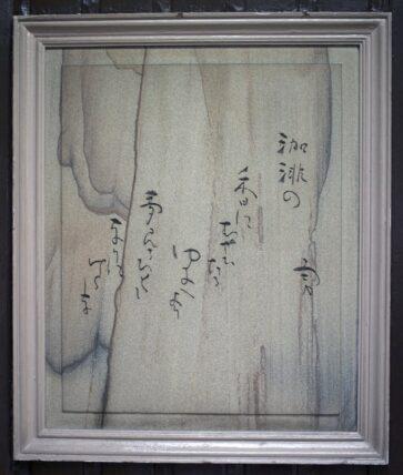 喫茶ソワレ・吉井勇の歌碑