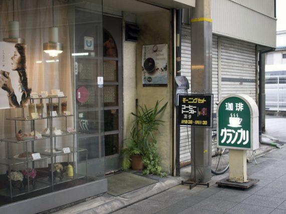 大和高田・喫茶グランプリの外観