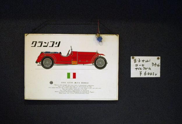 大和高田・喫茶グランプリのポスター