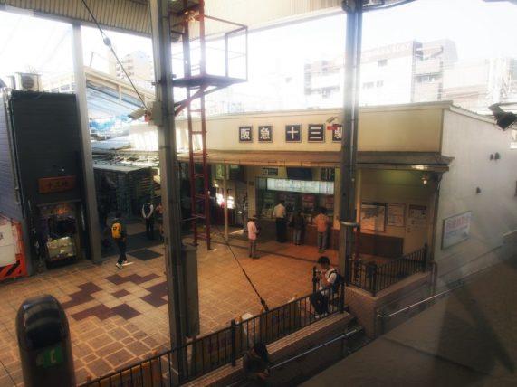 十三・喫茶なにわの窓から見た十三駅