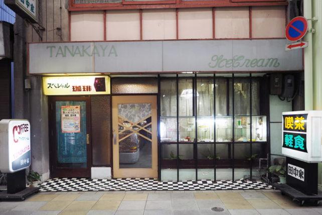柳ヶ瀬・田中家喫茶店の外観