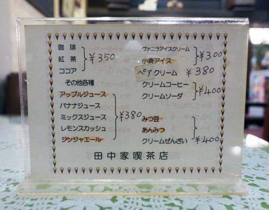 柳ヶ瀬・田中家喫茶店ドリンクメニュー
