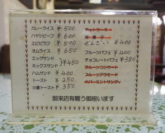 柳ヶ瀬・田中家喫茶店フードメニュー