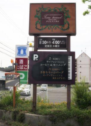 松山市・タイムトンネルの看板