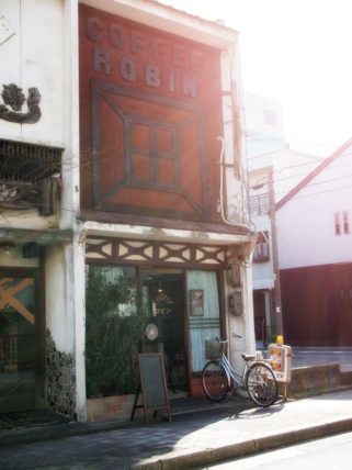 名古屋市中村区にある珈琲屋ロビンの外観全体図