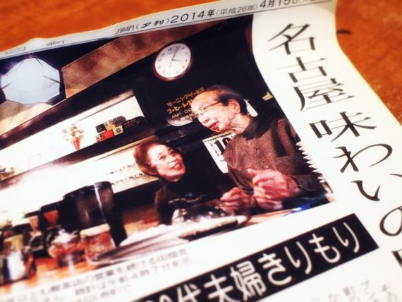 名古屋市中村区にある珈琲屋ロビンが取り上げられた新聞