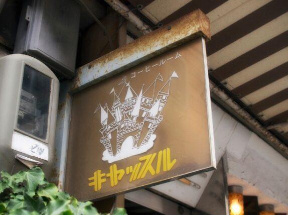 岡山・コーヒールームキャッスル_看板