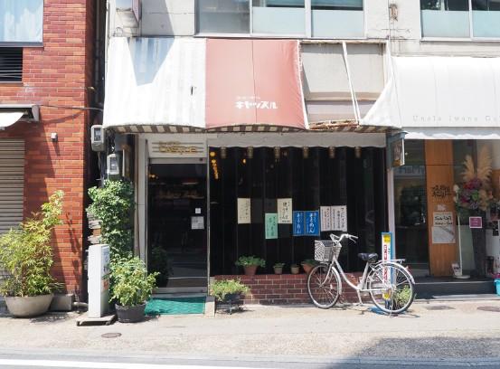 岡山・コーヒールームキャッスルの外観