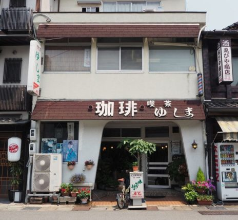 城崎の喫茶店・ゆしま