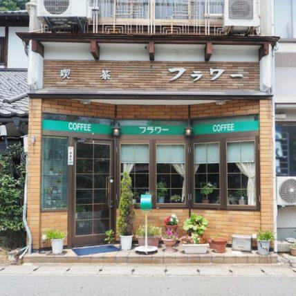 城崎の喫茶店・フラワー