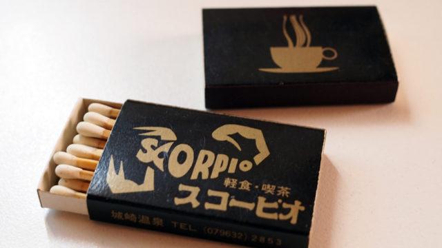 喫茶スコーピオ・マッチ