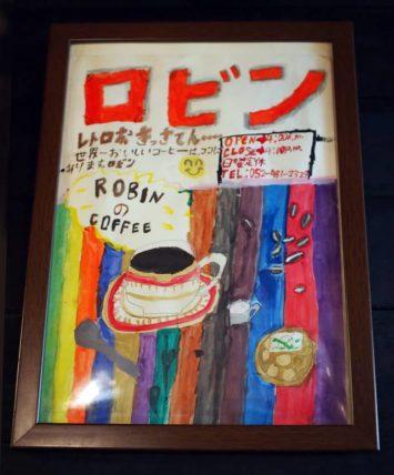 名古屋市中村区にある珈琲屋ロビンのポスター