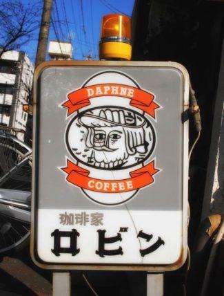 名古屋市中村区にある珈琲屋ロビンの看板