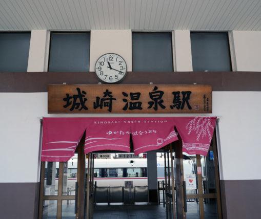 城崎温泉駅