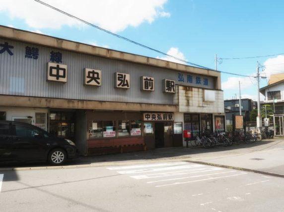中央弘前駅の外観