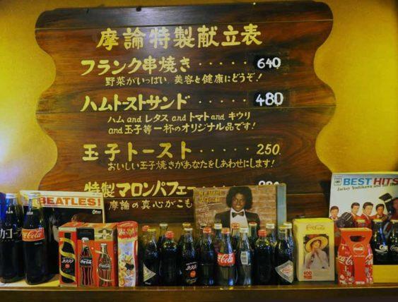 青森駅前・珈琲店マロンの壁掛けの献立表