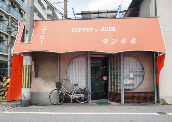 住吉・喫茶タンポポの外観