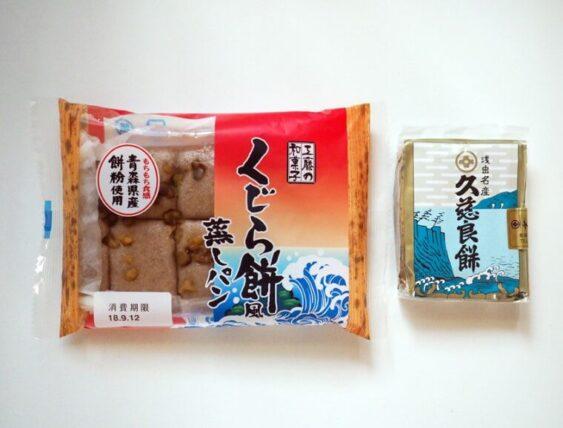 工藤パン・くじら餅風蒸しパン_パッケージ
