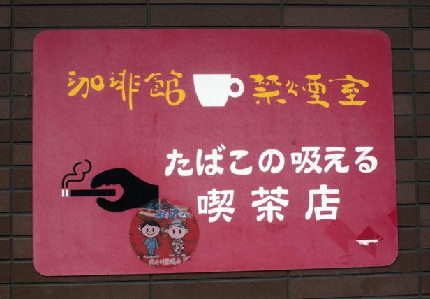 金沢・禁煙室の看板