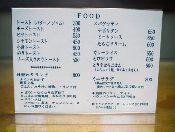 京都・喫茶ウズラ_メニュー