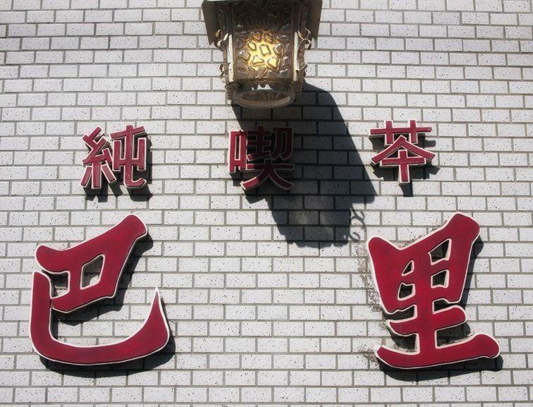 紀伊田辺・純喫茶巴里