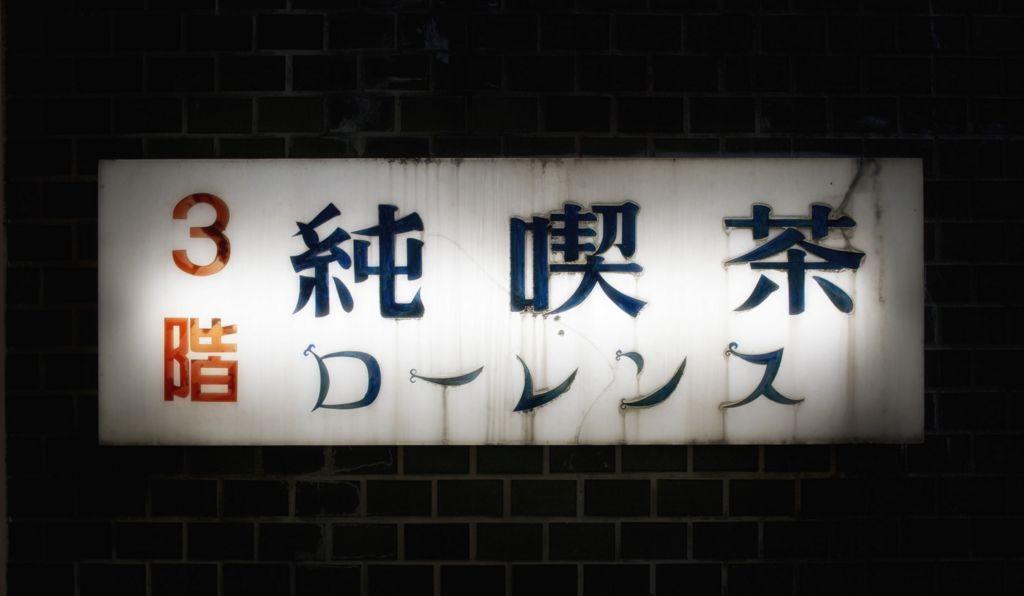 金沢・純喫茶ローレンス看板