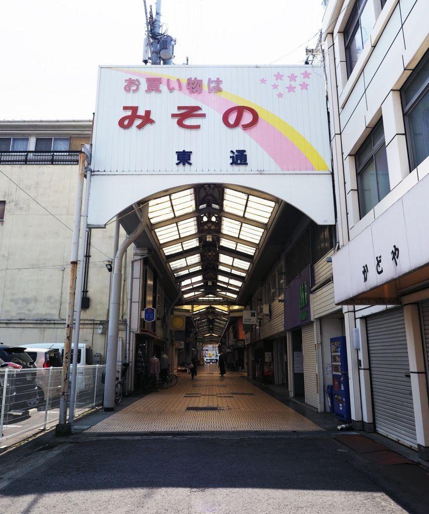 和歌山みその商店街