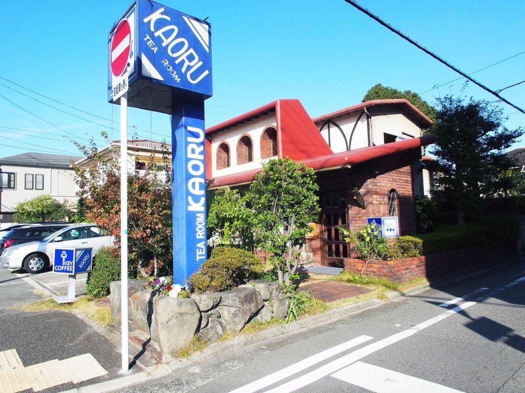 堺東・茶房カオル
