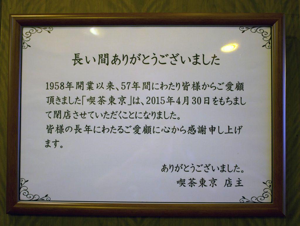 岡山・喫茶東京_閉店の知らせ
