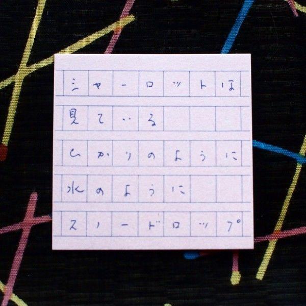 長崎堂・クリスタルボンボンの詩が書かれた紙片
