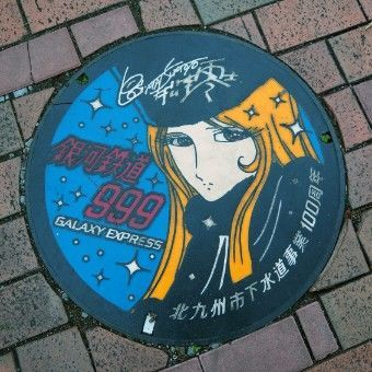 北九州漫画ミュージアム前にあるメーテルのマンホール