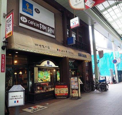 小倉・カフェ・ド・ファンファン外観