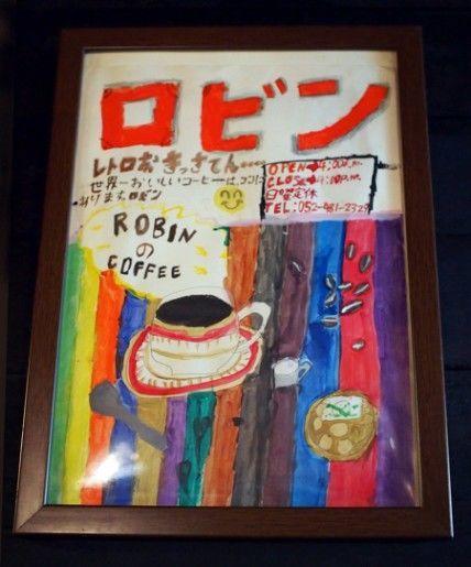 名古屋・珈琲屋ロビン_ポスター