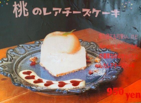 神戸のカフェアゲンダ・桃メニュー3