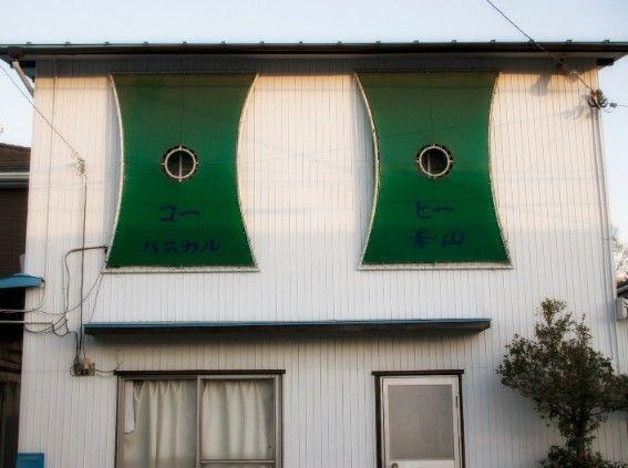 名古屋・パスカル青山_外観
