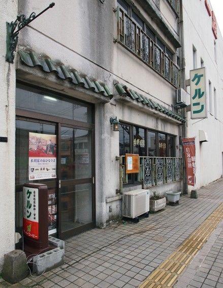 酒田・ケルン外観
