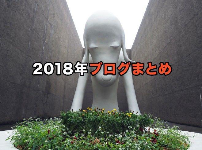 2018年まとめバナー