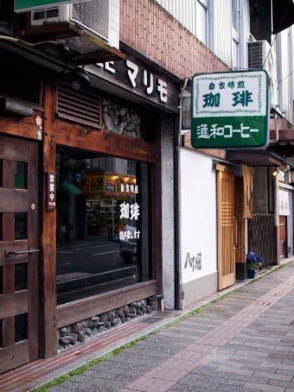 松山・喫茶マリモ_外観