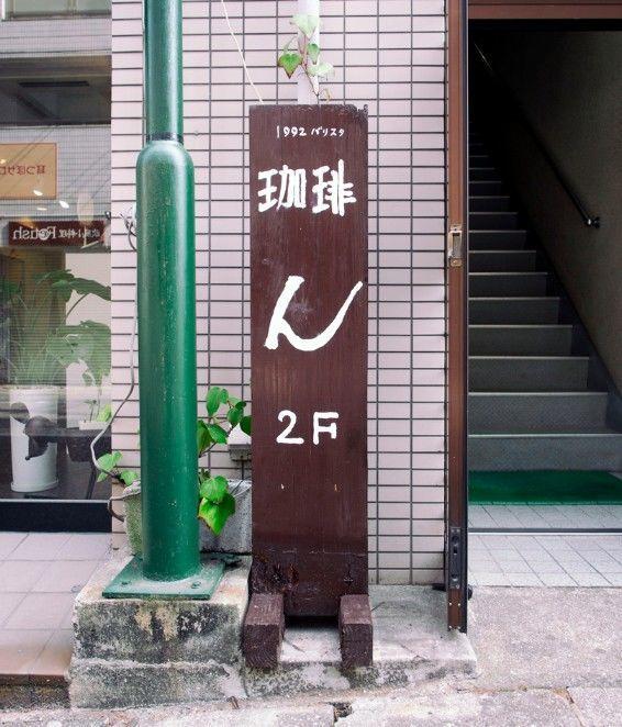 御影・珈琲ん_外観