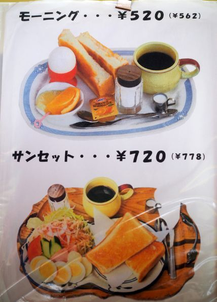 児島・サンレモン_メニュー2