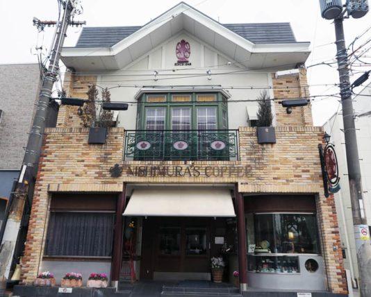 にしむら珈琲店芦屋店の外観