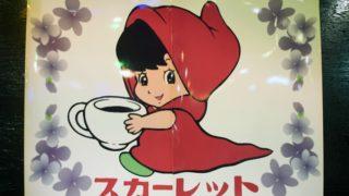マコちゃんのポスター