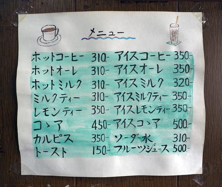 喫茶思いつきのメニュー