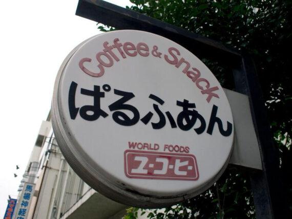 喫茶ぱるふあん・看板