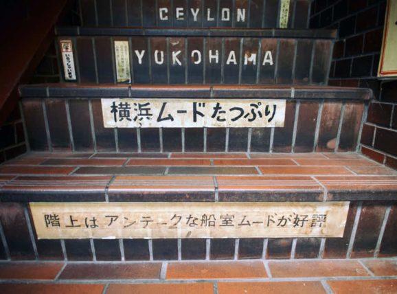 外国船の階段